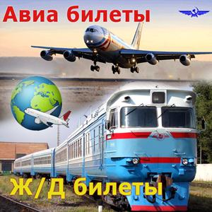Авиа- и ж/д билеты Павловской