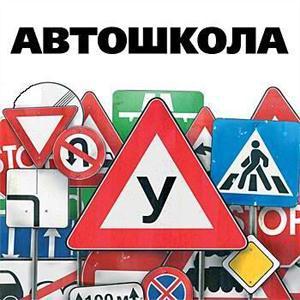 Автошколы Павловской