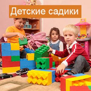 Детские сады Павловской
