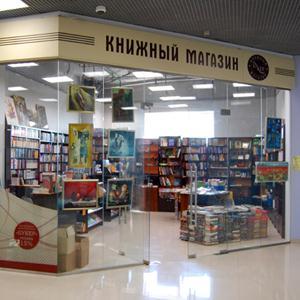 Книжные магазины Павловской
