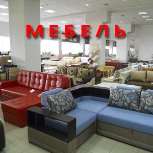 Магазины мебели Павловской