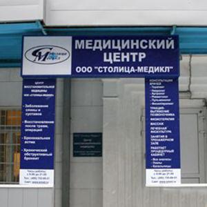 Медицинские центры Павловской