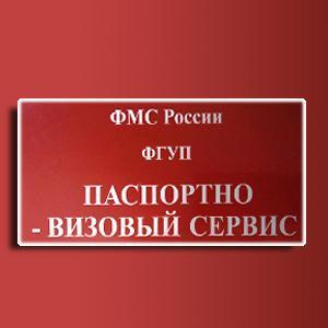 Паспортно-визовые службы Павловской