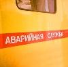 Аварийные службы в Павловской