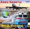 Авиа- и ж/д билеты в Павловской