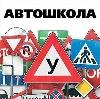 Автошколы в Павловской