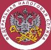 Налоговые инспекции, службы в Павловской