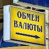 Обмен валют в Павловской