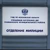 Отделения полиции в Павловской