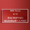 Паспортно-визовые службы в Павловской