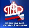 Пенсионные фонды в Павловской