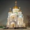Религиозные учреждения в Павловской