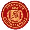 Военкоматы, комиссариаты в Павловской