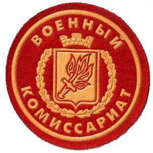 Военкоматы, комиссариаты Павловской